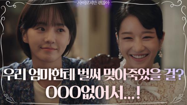 '앙숙→찐친으로 레벨업' 서예지x박규영, 존재의 위로♡