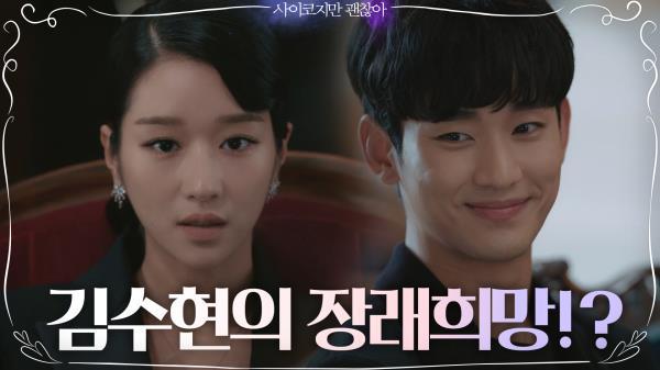 김수현 장래희망 물어보고 대뜸 안된다는 서예지