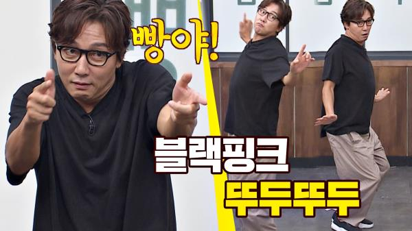 ☆댄스 가수 출신★ 탁재훈의 블랙핑크 '뚜두뚜두'♪ 댄스