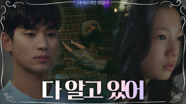 """서예지의 트라우마를 모두 듣게 된 김수현 """"그래서 딸까지 죽이려고 한 겁니까"""""""