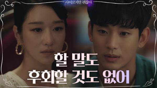 아빠를 용서할 마지막 기회 주는 김수현에 여전히 냉담한 서예지
