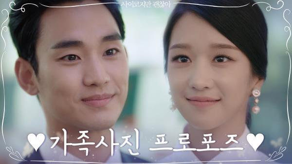 """'가족 안전핀 등극?!' 김수현의 굳건한 다짐 """"누구든 건들면 절대 가만 안 둬"""""""