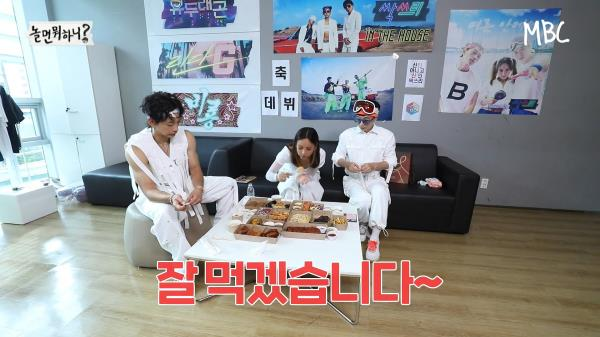 [선공개] 신인 그룹(?) 치고 식사는 FLEX하게 먹는 싹쓰리(SSAK3) (ft.전소미)
