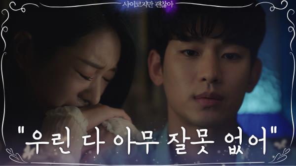 ′우린 다 아무 잘못 없어′ 서예지 오열하게 만드는 김수현의 위로