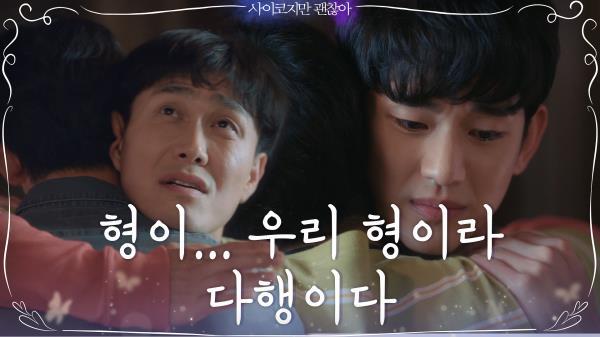 """""""내가 지켜줄 거야"""" 든든한 보호자 오정세에게 기대는 김수현"""