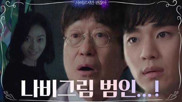 김수현x김창완, CCTV 속 나비 그림 범인에 경악
