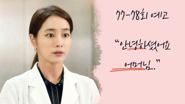 [77-78회 예고] 병원에서 김보연를 만난 이민정 [한 번 다녀왔습니다]