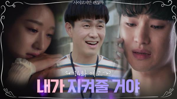 [14화 예고] 한 없이 지친 김수현과 서예지를 따스히 위로하는 오정세