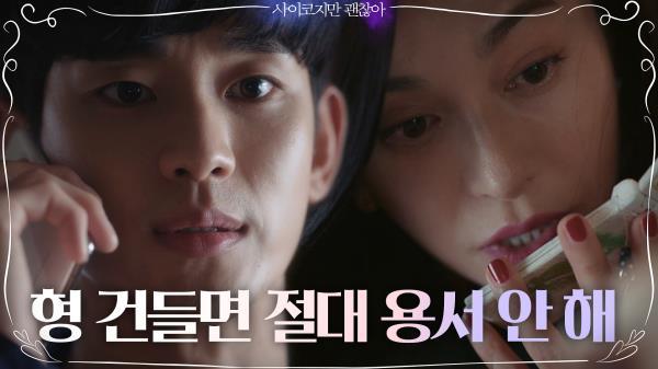 장영남의 덫에 걸린 김수현x오정세