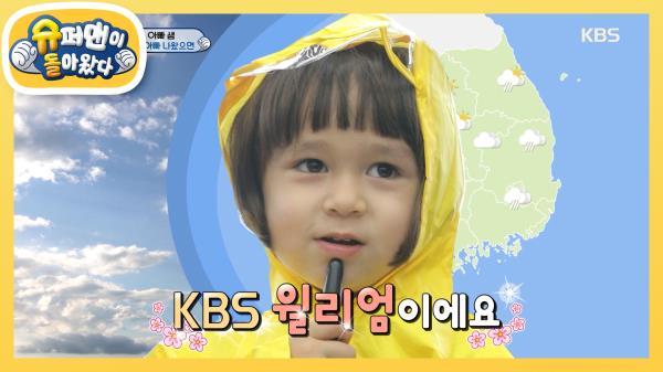 응암동 특파원, KBS 윌리엄 기자입니다!