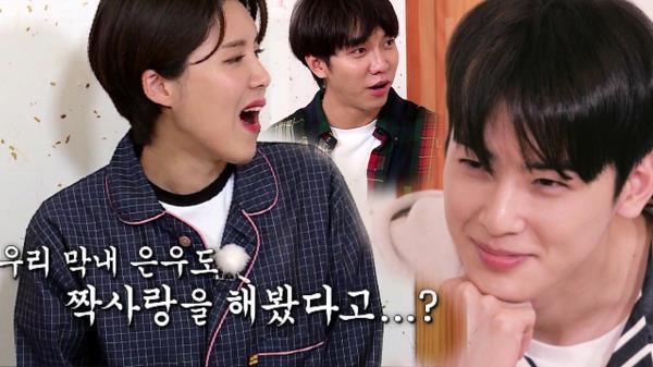 [선공개] 차은우의 '짝사랑' 그녀♥ (ft. 라이벌 이홍기?!)