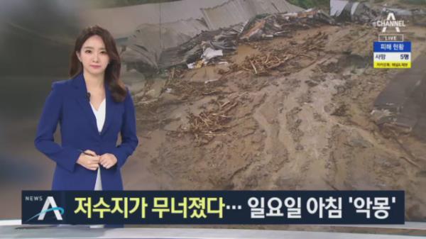 """""""컨테이너도 쓸려와""""…저수지·하천 범람으로 아수라장"""