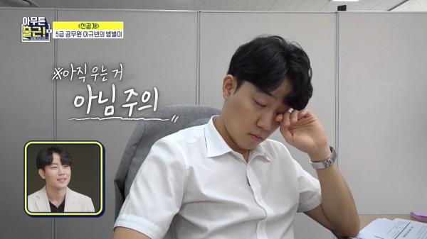 [선공개] 5급 공무원 이규빈의 밥벌이~♨