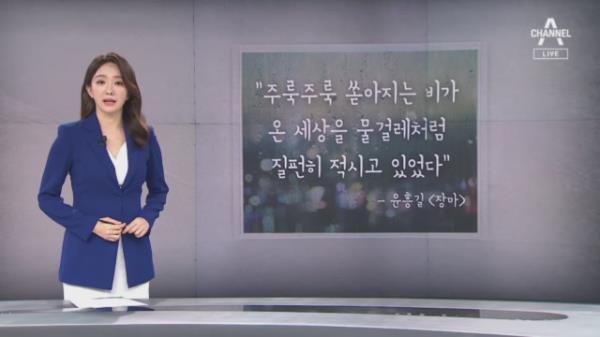"""[뉴스A 클로징]""""생존 문제에 이념·진영 논리는 없어야"""""""