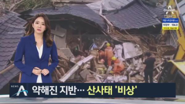 안성 양계장 덮친 산사태…토사에 매몰된 50대 사망