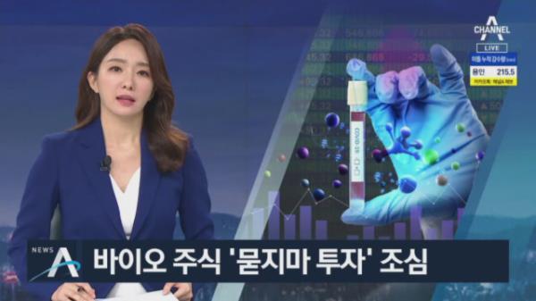 """'이상 과열' 바이오주…""""안 터지면 실패 위험성 높아"""""""