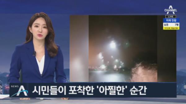 시민들이 포착한 '아찔한' 순간…SNS로 피해 상황 공유