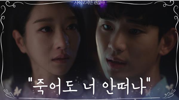 김수현의 용서를 받아들이지 못하는 서예지