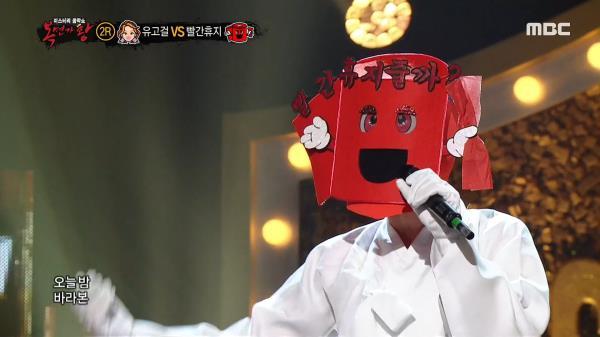 '빨간휴지' 2라운드 무대 - 서울의 달