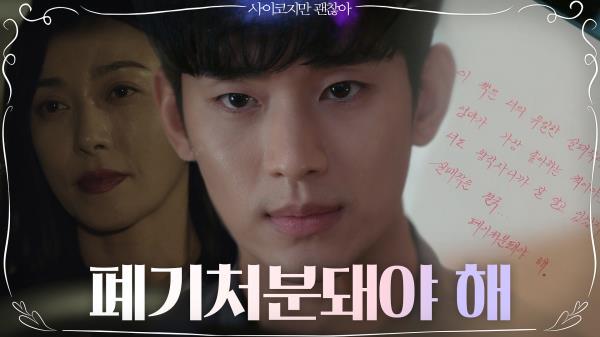 [손,아귀]통해 김수현에게 전해진 장영남의 살벌한 경고