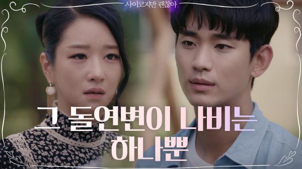 """""""더 이상 따라오지 마"""" 김수현 손길 뿌리치고 홀로 버티려는 서예지"""