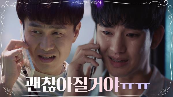 괴로운 김수현, 형 오정세 목소리에 쏟아지는 눈물