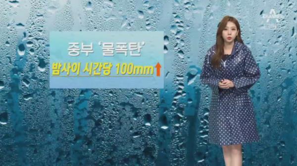 [날씨]내일까지 최대 300mm 폭우…중부 곳곳 호우경보