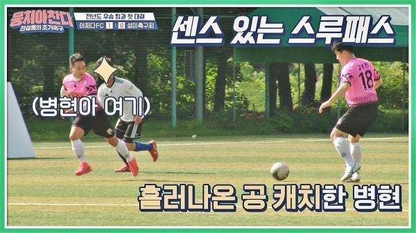 역습🔥 흘러나온 공 캐치! 김병현의 센스 있는 스루패스