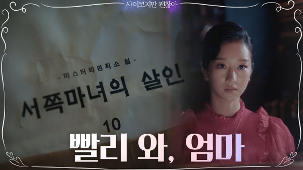 장영남을 부를 미끼 [서쪽마녀의 살인] 최종 원고 공개 결심한 서예지
