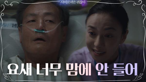 """""""사랑한다고 했잖아"""" 이얼 앞에 정체 드러낸 장영남!"""