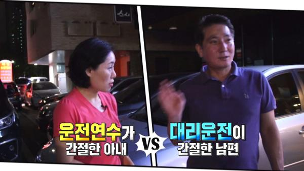 '운전연수 간절' 아내 VS '대리운전 간절' 남편의 싸움!