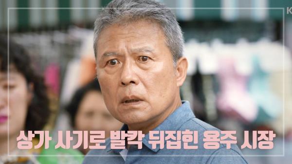 """""""형부!! 그 여자..."""" ※혼비백산※ 상가 사기 밝혀져 발칵 뒤집힌 용주 시장..."""