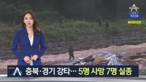 충북·경기 지역 폭우 집중…5명 사망·7명 실종