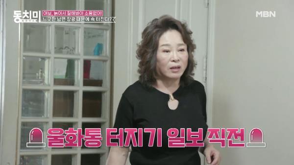 [선공개] ♨분노 주의♨ 배우 전성애, 거북이 남편 장광 때문에 울화통 터진 이유는?