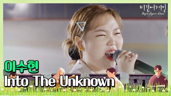 🎤 아이스링크에서 펼쳐진 첫 무대 이수현의 'Into the Unknown (영화 '겨울왕국2' OST)'♪