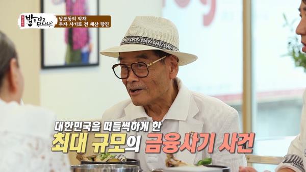 배우 남포동에게 닥친 악재, 대한민국을 떠들썩하게 한 최대규모의 금융사기 사건