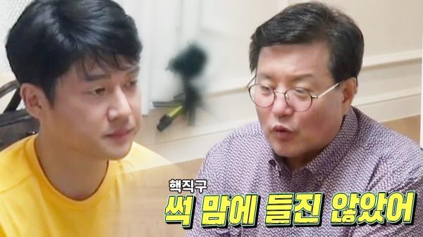 '일촉즉발 취중 진담' 송창의, 장인어른의 진짜 속마음은?