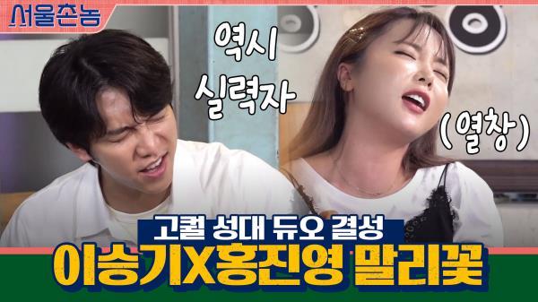 이승기x홍진영 - 말리꽃♪ 고퀄 성대 듀오 결성!