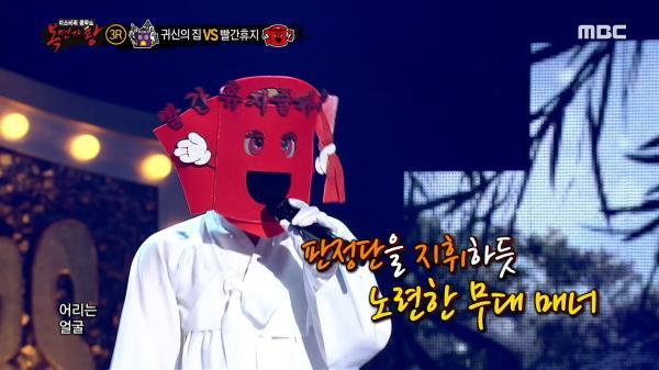 '빨간휴지' 3라운드 무대 - 한잔의 추억