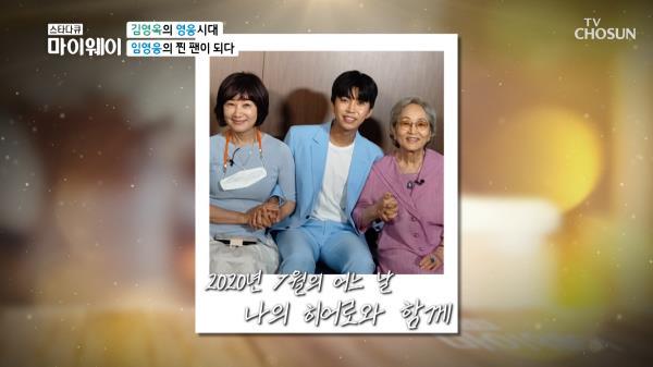 찐팬 김영옥 향한 ❛민들레❜ 라이브 선물♪
