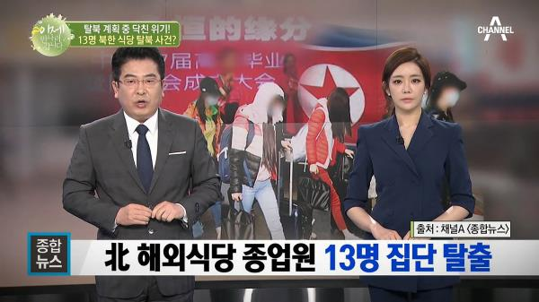 수애가 탈북 계획을 세운 당시 터진 '北 종업원 13명 집단 탈출 사건'!