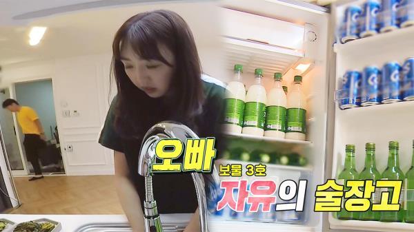 '심장 쫄깃' 송창의, 아내 몰래 알코올 밀반입 성공!
