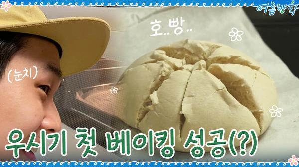 최우식 인생 첫 베이킹 성공(?) 우식이빵 1호 완성!