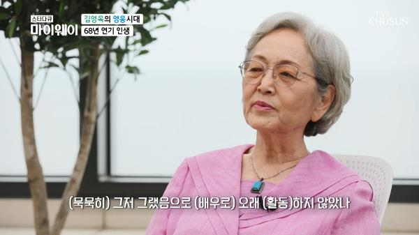 배우 김영옥의 '68년' ʚ연기 인생ɞ