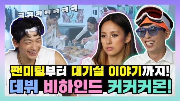 《스페셜》 팬미팅부터 대기실 이야기까지! 싹쓰리 데뷔 비하인드 커커커커몬!