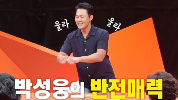 [8월 9일 예고] 노력하는 귀요미♥ 박성웅의 반전 매력!