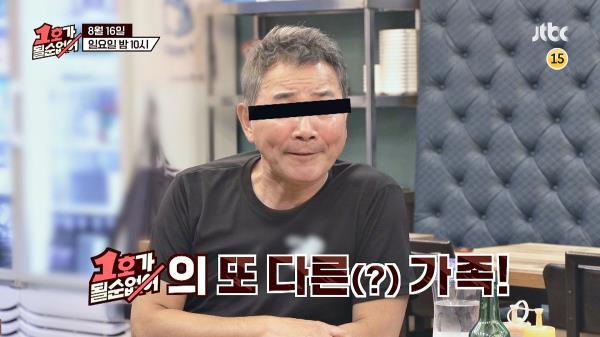 [방송 알림] 매주 '일요일' 밤 10시, 더 강해진 <1호가 될 순 없어>가 온다!