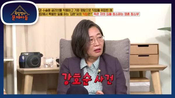 이수정, 현장 방문에서 가장 기억에 남은곳은? <강호순 사건>