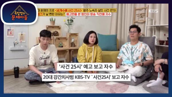 """""""광주 노숙자 살인 사건 편""""이 방송 펑크 난 이유는?"""