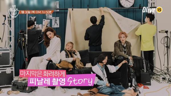 (예고) 언니들의 시즌 마지막 피날레 촬영 (+냉삼 뒷풀이!)